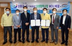 장흥군, 한국수자원공사와 상생협력 MOU 체결