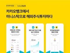 """한국투자증권 """"카카오뱅크 앱에서 미니스탁 이용하세요"""""""