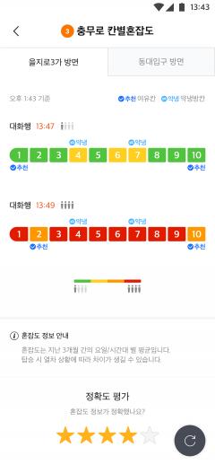 SKT, 'T맵 대중교통' 앱서 지하철 칸별 혼잡도 제공