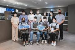 휴젤, 발달장애인 경제적 자립 위한 '休CAFE(휴카페)' 오픈
