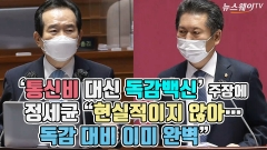 """[뉴스웨이TV]'통신비 대신 독감백신' 주장에···정세균 """"현실적이지 않아···독감 대비 이미 완벽"""""""