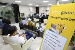 카카오게임즈, 사흘만에 상한가 행진 마감…8만원선 붕괴