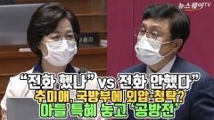 """[뉴스웨이TV]""""전화 했나"""" vs 전화 안했다"""" 추미애, 국방부에 외압·청탁? 아들 특혜 놓고 '공방전'"""