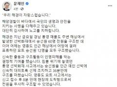 """문 대통령 """"우리 해경 자랑스럽다…국민의 생명과 안전 지켜"""""""