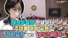"""대정부질문 첫날부터 '추미애 아들 공방'…""""정치공작"""" vs """"불공정 특혜"""""""