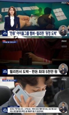 """한류 아이돌 그룹 2명 불법 도박…""""우연히 한 것"""" 원정도박 강력 부인"""