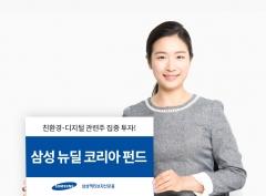 삼성액티브자산운용, '삼성 뉴딜 코리아 펀드' 출시