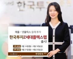 한국투자증권, 애플·넷플릭스 투자 '한국투자Z세대플렉스랩' 출시