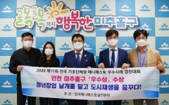 인천 미추홀구, 전국 기초자체단체장 매니페스토 우수사례 경진대회 `우수상`
