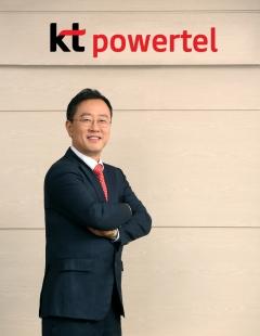"""KT파워텔 """"IoT 사업 확대…전문기업으로 도약"""""""