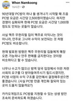 """남궁훈 카카오게임즈 대표 """"음식 못 파는 PC방, 맥주집 안주 판매 금지와 같아"""""""
