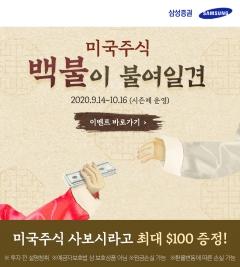 삼성증권, 해외주식 입문자에 '최대 100달러' 쏜다