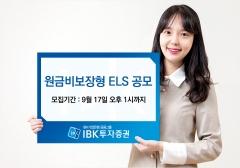 IBK투자증권, 17일까지 ELS 1종 공모