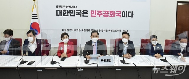 [NW포토]국민의힘 원내대책회의