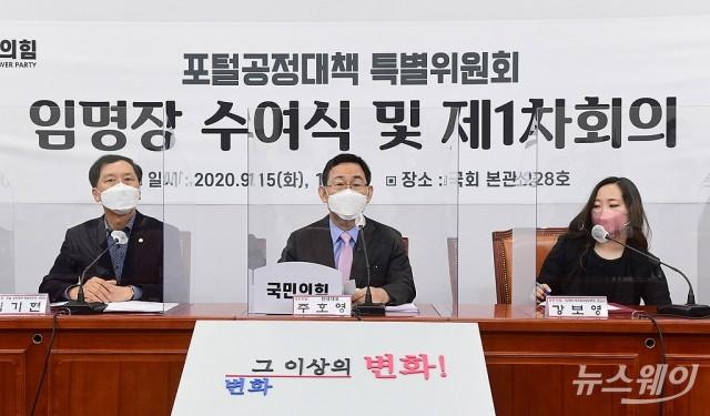 [NW포토]'국민의힘' 포털공정대책 특별위원회 임명장 수여식 및 제1차 회의
