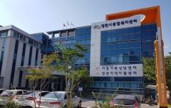 영천지역자활센터, 보건복지부 평가 우수기관 선정