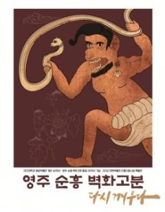 대구대 중앙박물관, '영주 순흥 벽화고분' 특별전