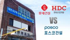 대연8, '롯데-HDC현산 vs 포스코'···공사비 435억원 차