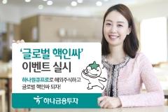 """하나금융투자 """"해외주식거래 시 '아이패드 프로' 드려요"""""""
