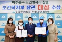 인천 미추홀구, 노인일자리창출 보건복지부 평가 '대상' 수상 外