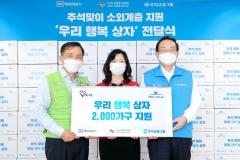 우리금융-예보, 추석맞이 소외계층 선물세트 전달