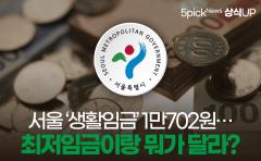 [상식 UP 뉴스]서울 '생활임금' 1만702원···최저임금이랑 뭐가 달라?