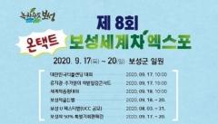온택트 보성세계차엑스포, 17일 '팡파레'