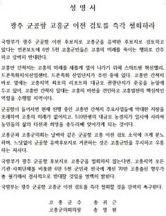 """고흥군‧군의회 """"광주 군공항 이전 후보지 고흥 검토"""" 즉각 철회"""