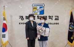 경북과학대 박선애 교수, '국민교육 발전 공로' 대통령 표창