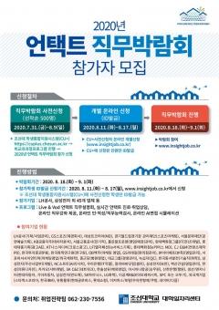 조선대 대학일자리센터, '2020 언택트 직무박람회' 진행