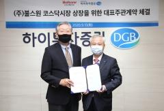 하이투자증권, 불스원 IPO 대표주관 계약 체결