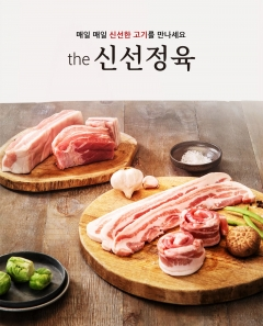 금천미트, B2C용 국내산 신선육 브랜드 'the신선정육' 론칭