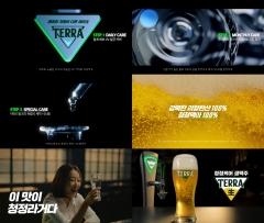 하이트진로, 테라 생맥주 관리 위한 '청정케어 캠페인' 전개
