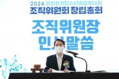신창재 교보생명 회장, 바흐 IOC 위원장 환영 서한 받아