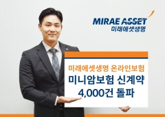 미래에셋생명, '온라인 미니암보험' 판매 4000건 돌파