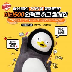 광동제약 비타500, 펭수와 함께 '청소년 응원 챌린지'