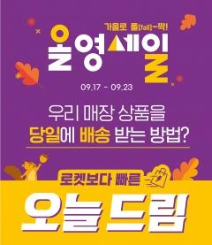 CJ올리브영, 일주일간 '올영세일'…최대 70% 할인