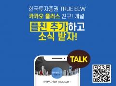 한국투자증권, TRUE ELW 카톡 플러스친구 채널 개설