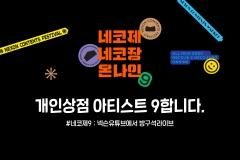 넥슨, 온라인 개최 앞둔 '2020네코제' 참가자 모집 시작