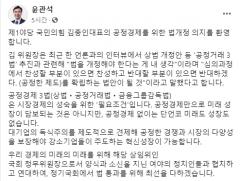 """윤관석 정무위원장 """"김종인 공정경제 법개정 의지 환영"""""""