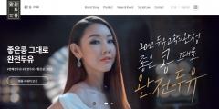 한미헬스케어, '완전두유' 공식 브랜드사이트 런칭