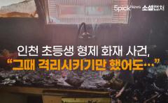 """인천 초등생 형제 화재 사건, """"그때 격리시키기만 했어도…"""""""