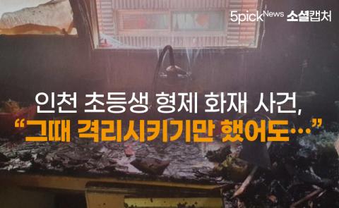 """인천 초등생 형제 화재 사건, """"그때 격리시켰으면···"""""""