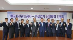 건협-캠코, 포스트코로나 시대 상생협력 모색 간담회 개최