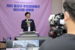 광산구, 주민참여예산 온택트 설명회 개최