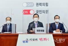 """주호영 """"이낙연, 라임·옵티머스 특검 받아야"""""""