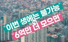 """""""이번 생에는 불가능"""" vs """"6억만 더 모으면"""""""