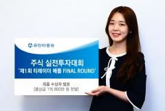 유안타증권, 주식투자대회 '티레이더 배틀 파이널 라운드'…1위 8800만원