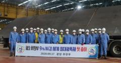 포스코 광양제철소, 세계 최대폭 9%Ni강 첫 출하