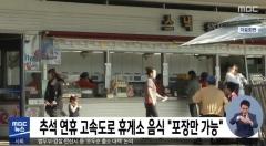추석 연휴 고속도로 휴게소 매장 내 식사 금지…포장만 가능